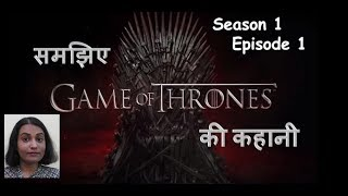 Game Of Thrones Season 1 Episode 1 Explained - HINDI