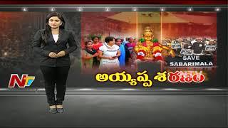 శబరిమల కి  ఆడవాళ్ళకు  ప్రవేశం ఉందా? లేదా ? | Agitations In kerala Over women Entry | Big Story | NTV