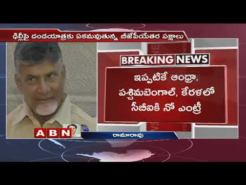 Opposition parties to meet on Nov 22 to discuss anti BJP Platform | ABN Telugu