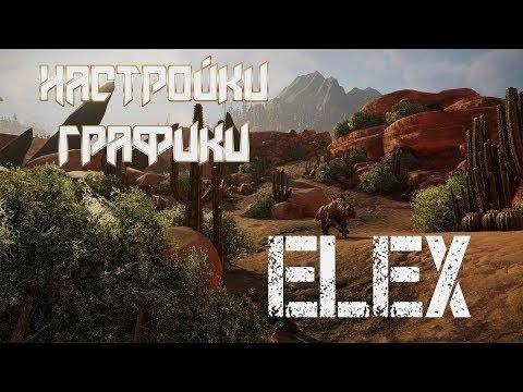 ELEX - Сравнение Минимальных И Максимальных Настроек Графики