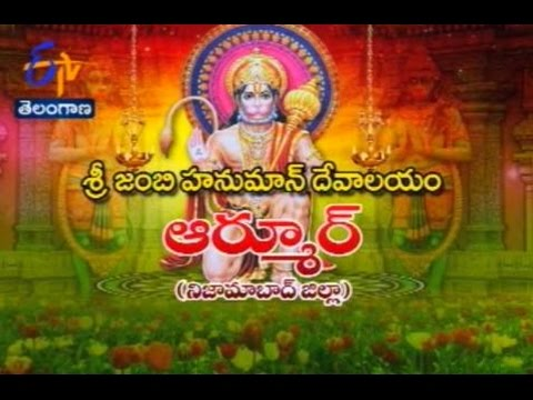 Sri Jambi Hanuman Temple, Armur, Nizamabad - TS - 22nd August 2015 - తీర్థయాత్ర – Full Episode