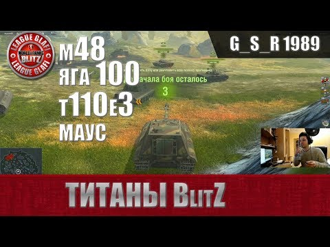 WoT Blitz - Титаны BlitZ - World of Tanks Blitz (WoTB)