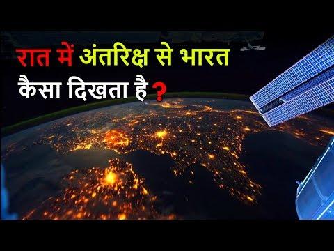रात में अंतरिक्ष से भारत कैसा दिखता है? India view from International space station (ISS)