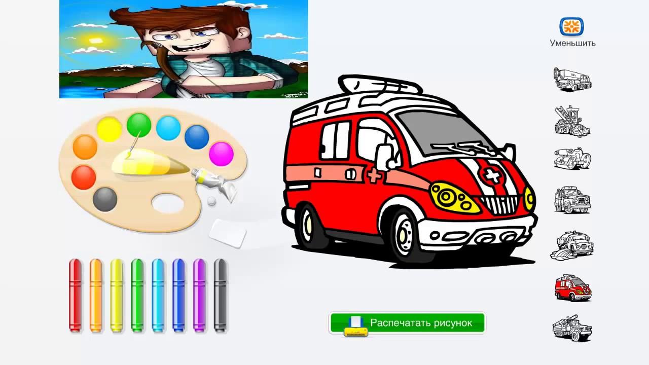 Скорая помощь для детей раскраска