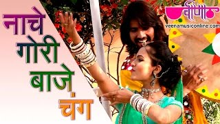 "Latest Rajasthani Holi Songs 2016 | "" Nache Gori Baje "" HD Video 