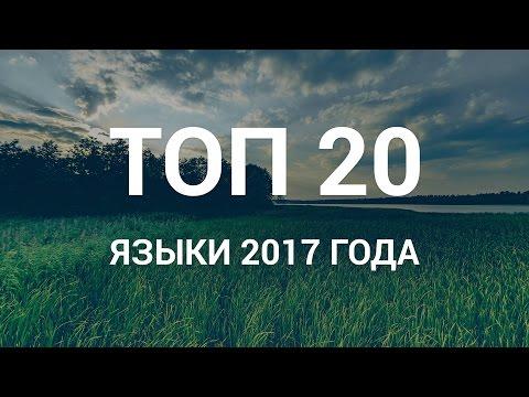 Топ 20 Самые Востребованные Языки Программирования на 2017 год