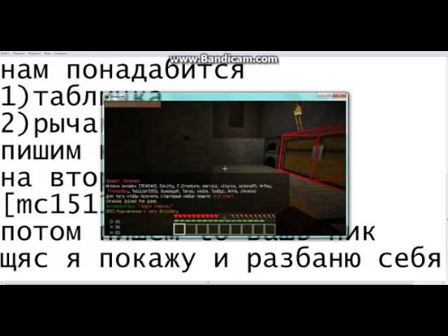 Minecraft взлом админки и как установить скин программа по взломам админок