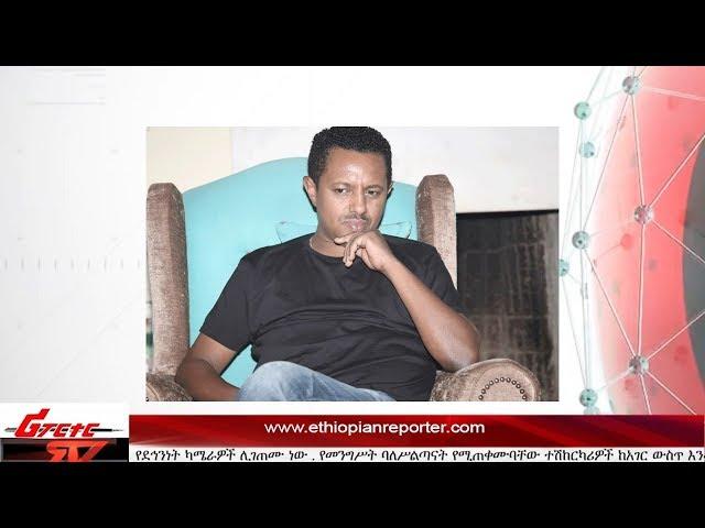 ETHIOPIAN REPORTER TV |  Amharic  News 09/06/2017