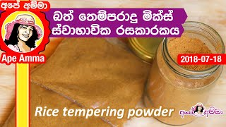 Rice tempering powder mix