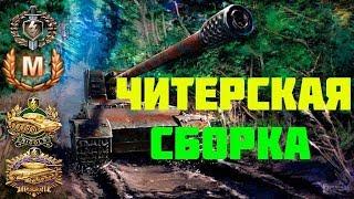 Рабочие читы запрещенные моды для world of tanks 9.20