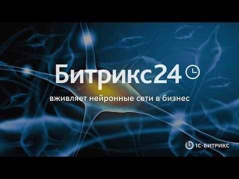 Презентация новой версии «Битрикс24:Таити»