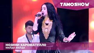 Нозияи Кароматулло - Майда-майда / Noziya Karomatullo - Mayda Mayda
