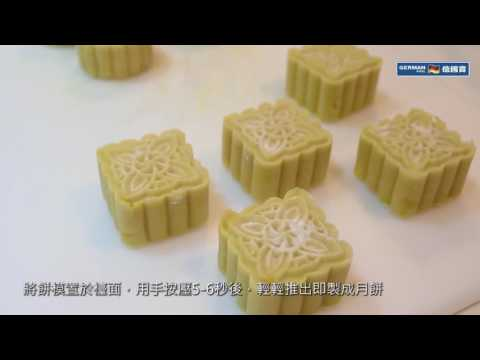 Halogen Cooking Pot Recipe: Homemade Mooncake