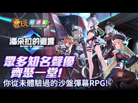 台灣-電玩宅速配-20201030 2/2 一線聲優豪華助陣!末世RPG《潘朵拉的迴響》火爆上線中