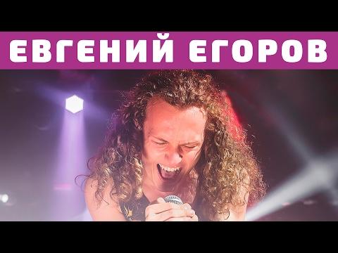 Евгений Егоров - Художник