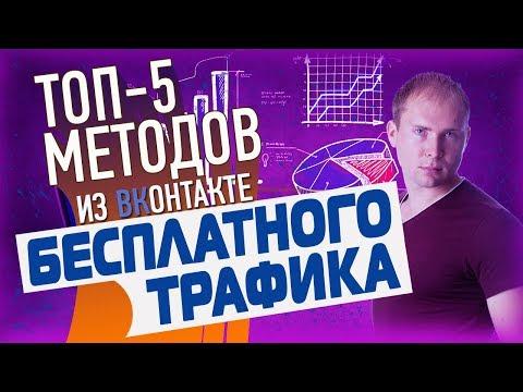 БЕСПЛАТНЫЙ ТРАФИК – ТОП 5 способов. Бизнес ВКонтакте. Рекрутинг. МЛМ в Интернете