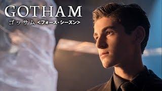 GOTHAM/ゴッサム  シーズン4 第4話