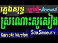 រាំវង់អង្គរ ភ្លេងសុទ្ធplengsot អកកាដង់១០០%rom vong angkor khmer karaoke sro nosh so seang
