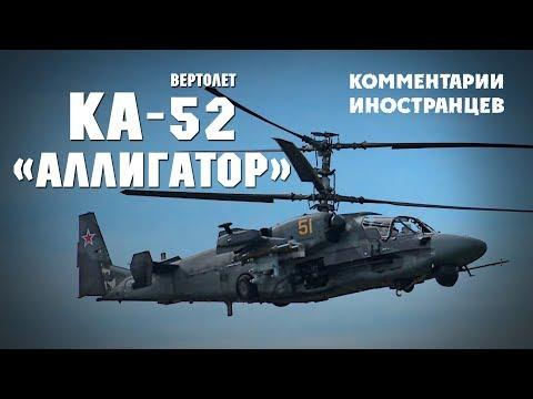 "Вертолет Ка-52 ""Аллигатор"" - Комментарии иностранцев"