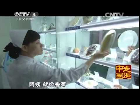 中國-走遍中國-20140413 當家庭醫生來到身邊