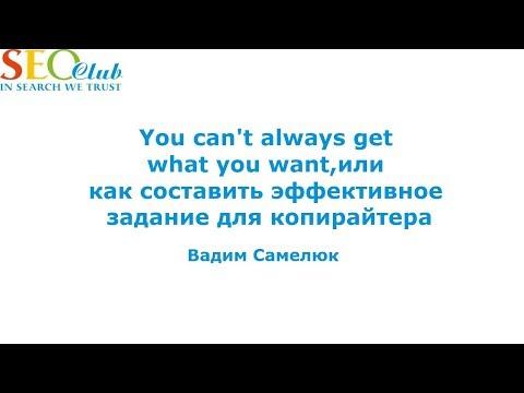 Как составить эффективное задание для копирайтера - Вадим Самелюк (SEO Club)