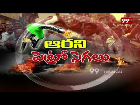 Debate on Petrol Price Hike | BJP Leader Madhavi, Giridhar | 99 TV Telugu