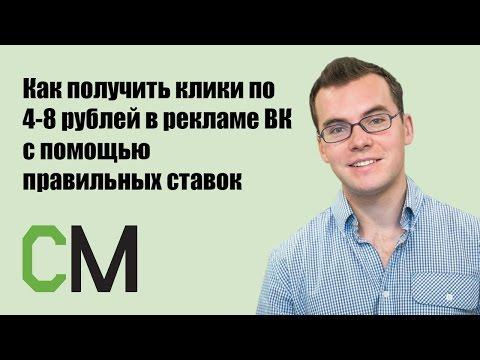 Как получить клики по 4-8 рублей в рекламе ВК с помощью правильных ставок. Николай Смирнов