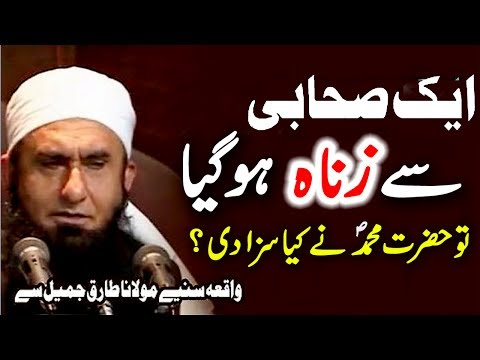 [Best] Jab Ek Sahabi Se Zinah Hugia   Maulana Tariq Jameel Most Emotional inspirational bayan