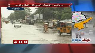 AP Govt Announced Holiday for Schools and Colleges in krishna district due to heavy rains - netivaarthalu.com