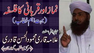 download lagu Namaz Aur Qurbani Ka Falsafa- Qari Mahmood Ul Hassan gratis