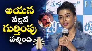 Heroine Anisha Ambrose cute cute Telugu Speech at Ee Nagaraniki Emaindi Press Meet | Tharun Bhascker