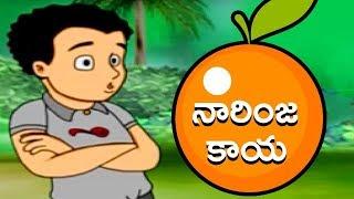 Telugu Nursery Rhymes For Children | Narinja Khaya Song | Songs For Kids | Mango Telugu Rhymes