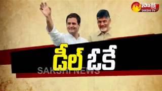 కాంగ్రెస్ - టీడీపీల మధ్య అవగాహన -- TDP-Congress Friendship -- The Fourth Estate - 14th August - netivaarthalu.com