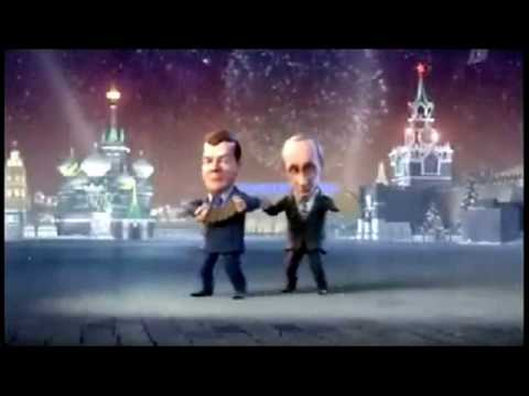 Medvedev Putin Song and Dance Animation New Year 2010 (English Subtitles)