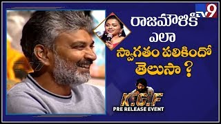 Anchor Suma funny comments on SS Rajamouli at KGF Pre Release Event