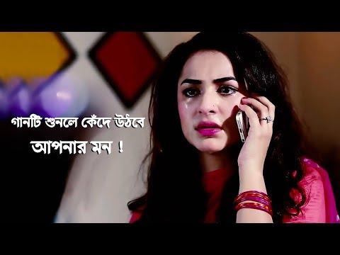 গানটি শুনলে কেঁদে উঠবে আপনার মন | Bangla New Sad Song 2018 | Rahat Ft.Tazul Islam | Official Song thumbnail