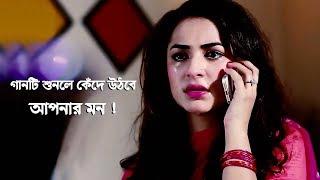 গানটি শুনলে কেঁদে উঠবে আপনার মন | Bangla New Sad Song 2018 | Rahat Ft.Tazul Islam | Official Song