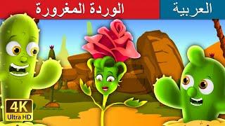 الوردة المغرورة | The Proud Rose Story in Arabic | Arabian Fairy Tales