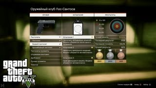 GTA 5 100% Gold Medal Ammu-Nation Shooting Range