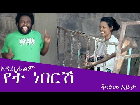 Ethiopian Movie Trailer - Yet Neberesh