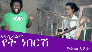 "Ethiopian Movie Trailer - ""Yet Neberesh"""