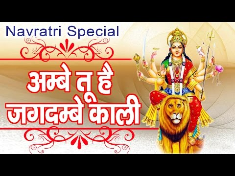 Ambey Tu Hai Jagdambey Kali || Mata Ki Aarti || Navratra Special Bhajan #  Ambey Bhakti