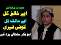download lagu Aye Khaliq e Kul Urdu Hamad by Abubakar Sultan Yazdani 2017 gratis