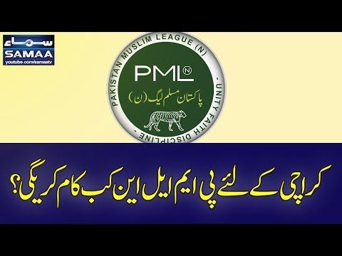 Karachi Kay Liye PMLN Kab Kaam Karegi?   Nadeem Malik Live   SAMAA TV   Best Clip   01 March 2017
