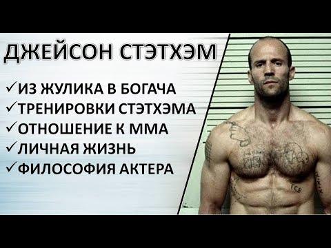 Джейсон Стетхэм: реальный бой, тренировки, философия, личная жизнь, отношение к ММА