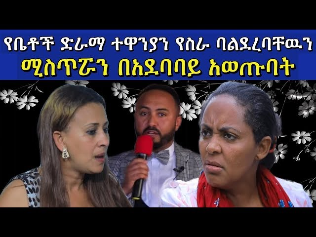 Betoch Drama Cast About Actress Shashe