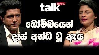 බෝම්බයෙන් දෑස් අන්ධ වූ ඇය  | Talk With Chatura (Full Episode)