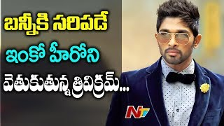 Allu Arjun and Trivikram Ready to Remake A Bollywood Movie | BOX Office | NTV
