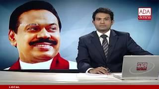 Ada Derana First At 9.00 - English News 19.12.2018