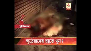 Youth murdered by the Robbers at Baharampur
